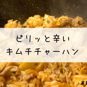 【レシピ】これぞ男のずぼら飯!!旨辛キムチチャーハンを作る。