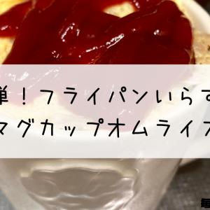 【簡単レシピ】電子レンジとマグカップで簡単オムライスの作り方