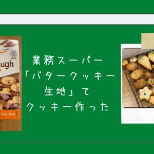 【業務スーパー】冷凍バタークッキー生地でクッキーを作ってみた