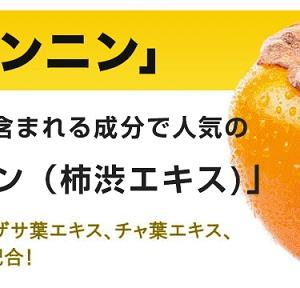 クリアネオ ボディソープや柿渋石鹸は、わきがに効果があるの?