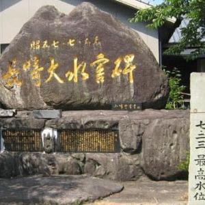 長崎大水害から39年