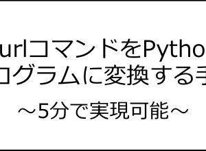【簡単】curlコマンドをPythonプログラムに変換する手順