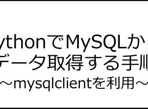 【コピペOK】PythonでMySQLからデータ取得(select)する手順