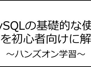 【入門】MySQLの基礎的な使い方(操作方法)を初心者向けに解説