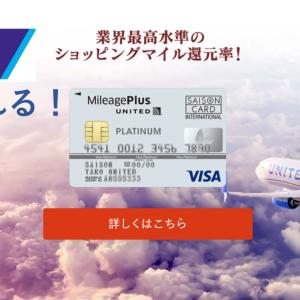 """【還元率1.5%】ポイントサイトで復活!「2,200円分」ポイントもらえるーspgアメックスを超える""""内容""""とは⁈ー【マイレージプラスセゾンカード】マイルを貯めるならこのカード"""
