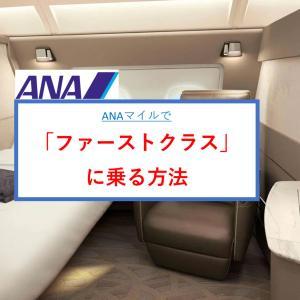 """【期間限定】ファーストクラスに乗れなくなる日も近い⁈""""最高のおもてなし""""を受けたい人は急げ!!-「ANAマイル」で乗れる航空会社はこれだ!-"""