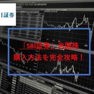 """【投資初心者】SBI証券の米国株を安く「購入する方法」を""""画像付き""""で説明します!ーこれであなたも『個人投資家』ー"""