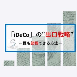 """【節税対策】ちょっとした知識があるだけで""""◯百万円""""お得になる方法をご紹介ー「有料級」iDeCo出口戦略!ー"""