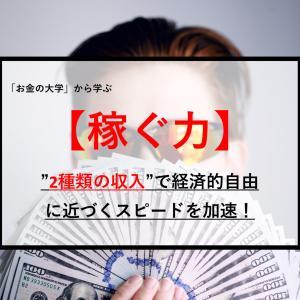 """【稼ぐ力】経済的自由に近づく""""スピード""""を加速させる!!ー『2種類の収入』で資産の""""元手""""を増やそうー「お金の大学」から学ぶ基礎知識"""