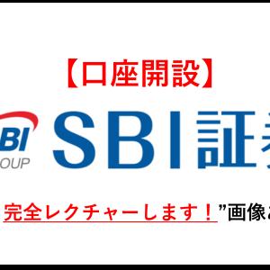 """【口座開設で6,000円分】クレカ投資も始まった""""SBI証券""""「口座開設」でポイントもらえます!ー開設方法を【画像付き】レクチャーします!ー"""