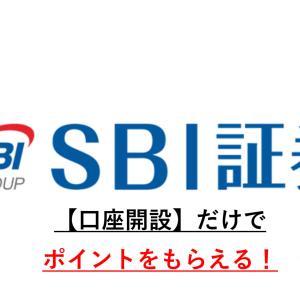 """【ちょびリッチで1,500円分】""""SBI証券""""に口座開設するだけで「1,500円」分ポイントもらえます。ークレカ投資も始まったSBI証券で「資産形成」しよう!ー"""