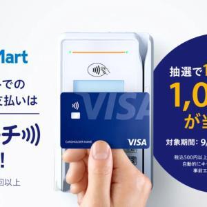 【急げ!9月末まで】三井住友カード「VISAでタッチ」ファミマで使用すると1,000円キャッシュバック!-12万名に当たるー