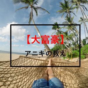 """【大富豪】兄貴(丸尾孝俊)「10の教え」ーバリ島に実在する""""お金持ち""""の考え方ー"""