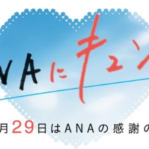 "【ANAにキュン】9月29日は「6つ」の""限定企画""過去最高の数ー新しい企画も登場!ー"