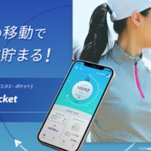 """【ANA Pocket】「歩くだけ」でマイル・スカイコインが貯まる⁈ー新サービス健康移動""""アプリ""""をご紹介ー12月開始予定!"""