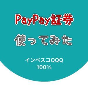 PayPay証券でETFを買い付けてみました