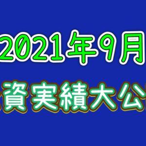 2021年9月の投資実績を公開!