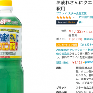 濃縮還元クエン酸【お疲れさんにクエン酸!】