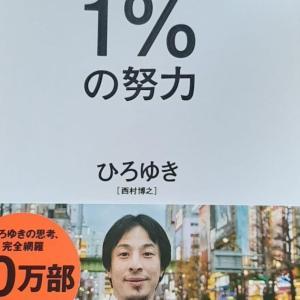 本の紹介「1%の努力」ひろゆきさんの本を読んだ感想です。