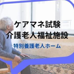 ケアマネ試験「介護老人福祉施設」の基準や加算。特別養護老人ホームとの違いは?