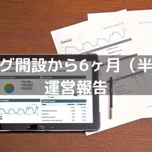 ブログ開設から6ヶ月(半年)運営報告