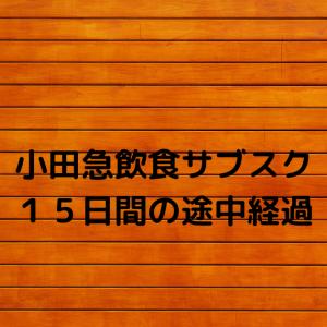 【サブスク】小田急のEMotパスポート途中経過
