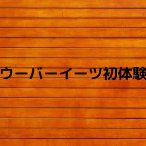 【ウーバーイーツ】初体験
