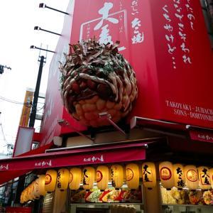 大阪旅行 なんば散策⑥
