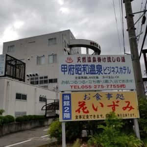 山梨旅行 甲府昭和温泉ビジネスホテル④