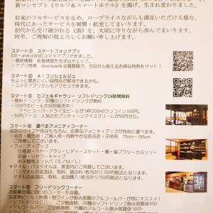 長野旅行 上山田温泉亀の湯サービス③
