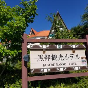 長野旅行 大町市温泉博物館①