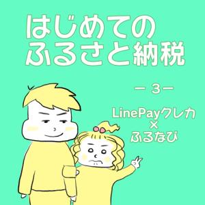ふるさと納税をしてみた話 03(完)