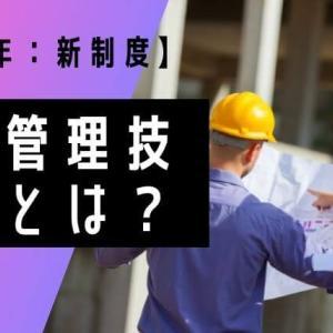 施工管理技士補とは?新資格制度スタートで変わること