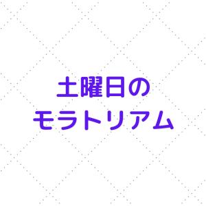 5月の徒然草 5/29(土)