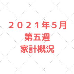 【家計管理 結果 検証】2021年5月 第五週 家計概況
