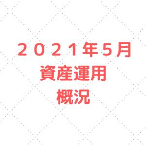 【資産運用 公開】2021年5月 堅実な資産形成を目指す40代サラリーマンの運用実績