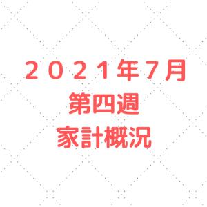 【家計資産 実績】2021年7月第四週 5人家族の家計管理