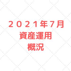 【資産運用 公開】2021年7月 ほったらかし運用だけで、着実に実績を積み上げよう