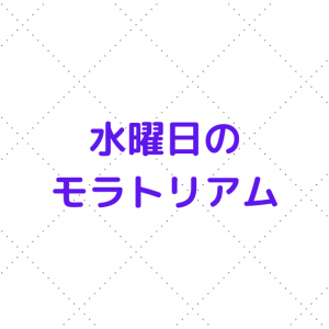 夏休み前の振り返り 8/4(水)