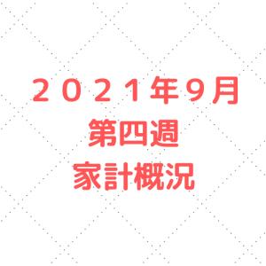 【資産公開】2021年9月第四週 5人家族の家計管理