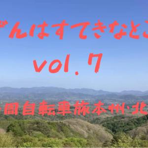 【自転車旅ブログ】日本一周チャリ旅vol.7『蒜山はすてきなとこだよ』【本州・北海道編】