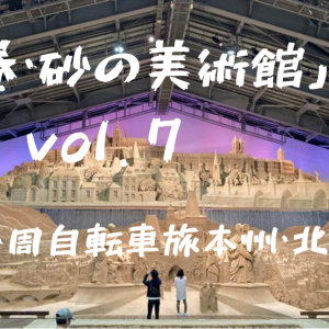 【自転車旅ブログ】日本一周チャリ旅vol.8『圧巻・砂の美術館へ』【本州・北海道編】