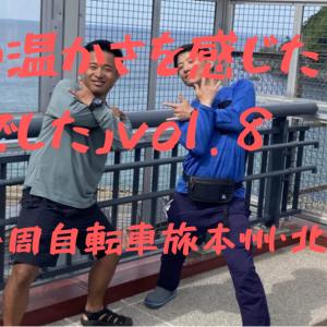 【自転車旅ブログ】日本一周チャリ旅vol.9『人の温かさを感じた日でした』【本州・北海道編】