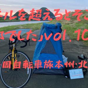【自転車旅ブログ】日本一周チャリ旅vol.10『トンネルを超えるとそこは京都でした。』【本州・北海道編】