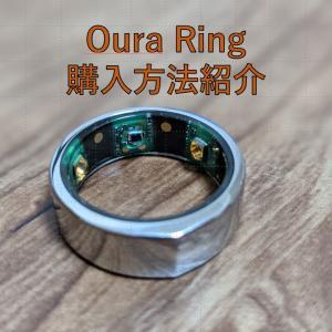 【最新版】最強の睡眠トラッキングウェアラブル端末。Oura Ring購入方法を紹介。買い方で1万以上変わります。