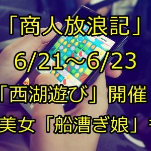 スマホゲーム「商人放浪記」6/21~6/23期間限定イベント「西湖遊び」開催!新美女「船漕ぎ娘」を入手可能!