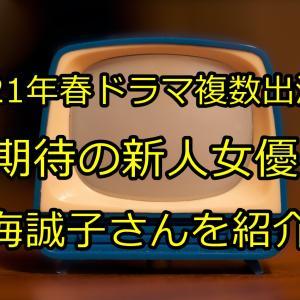 6/25「警視庁ゼロ係5」第9話出演!大注目新人女優である内海誠子さんを紹介!