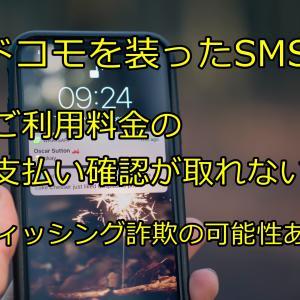 ドコモを装ったSMS「ご利用料金の支払い確認が取れない」は個人情報を引き出す詐欺です!