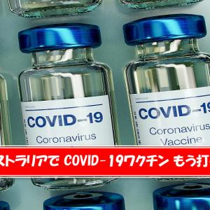 オーストラリアの新型コロナワクチンに関する現状と僕がまだ打たない理由