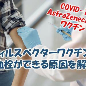 オーストラリアでAstraZeneca社製のウィルスベクターワクチン接種対象者を50歳以上から60歳以上に引き上げ